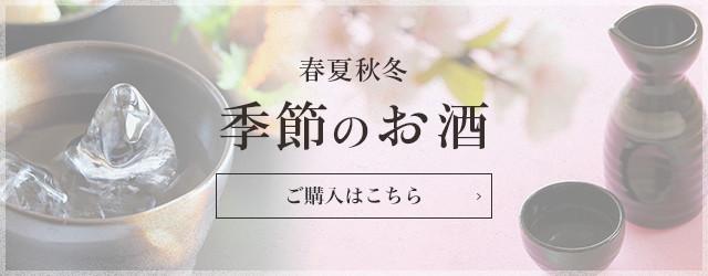 春夏秋冬 季節のお酒