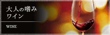 大人の嗜みワイン