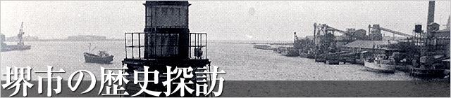 堺市の歴史探訪