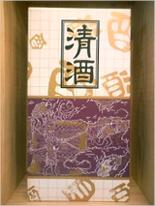 ■1.8L(1升瓶) 2本箱